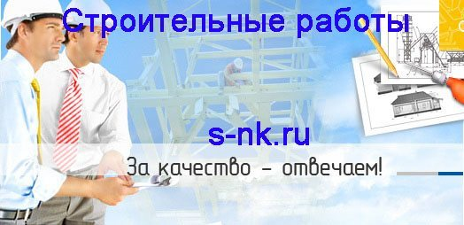 Строительство Тольятти. Строительные работы Тольятти